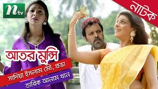 Funny Bangla Natok - (আতর মুন্সী) I Prova | Sadia Islam Mou | Tarik Anam khan