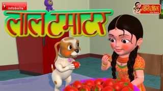 Lal Tamatar Hindi Rhymes for Children