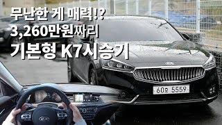 무난한 게 매력!? 3,260만원 짜리 기본형 K7 시승기 feat. 렌트나라 코리아