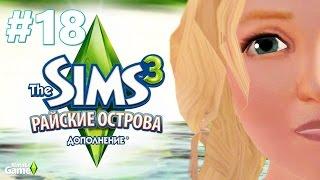 Давай играть Симс 3 Райские острова / #18 День рождения принцессы Наоми