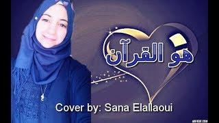 أغنية ماهر زين هو القرآن ـ سنا العلاوي || Huwa AlQuran cover by Sanaela
