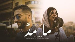 Ashraf Majed - Ma Madda ft. Nouran Abutaleb | ما مدَّ - اشرف ماجد ونوران ابوطالب | @AxeerStudio