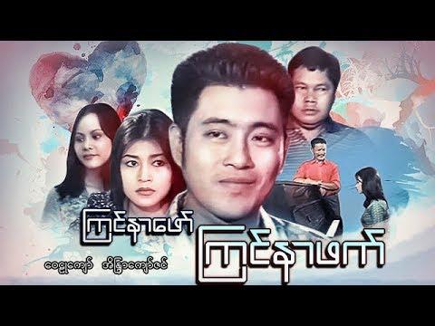 Myanmar Movies- Kyin Nar Phaw Kyin Nar Phat-Wai Lu Kyaw, Eaindra Kyaw Zin