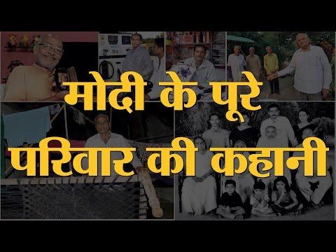 PM Narendra Modi के भाई कबाड़ बेचते हैं जानिए मोदी के पूरे परिवार की कहानी RSS Political Kisse