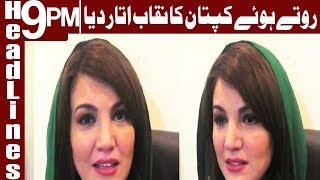 Reham accuses Imran Khan of being