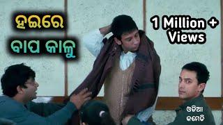 3 Idiots Odia Funny Video in Berhampur language | Berhmpur By Aj..
