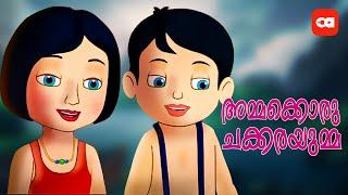 അമ്മക്കൊരു ചക്കരയുമ്മ - LOVING MOTHER and DAUGHTER