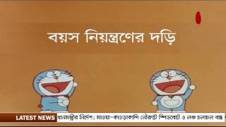 Doraemon bangla episode *বয়স নিয়ন্ত্রনের দরি*