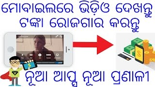 how to earn money by watching videos on Android smartphone  ଭିଡ଼ିଓ ଦେଖି ଟଙ୍କା ରୋଜଗାର କରନ୍ତୁ