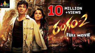 Rangam 2 Telugu Full Movie | Jiiva, Thulasi Nair, Ravi K Chandran | Sri Balaji Video