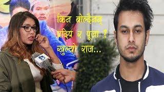 प्रदिपसँग नबोल्नुको राज खुलाईन् पुजाले, भनिन्– 'पृथ्वि गोलो छ' Pooja Sharma Exclusive Interview