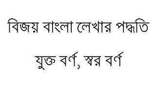 Write bangla with bijoy keyboard - bijoy bangla typing tutorial