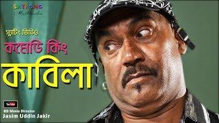 """কাবিলার হাসির স্যুটিং ভিডিও । Bangla Movie """" Modhu Hoi Hoi Bish Khawaila """"Shooting Video । Kabila ।"""