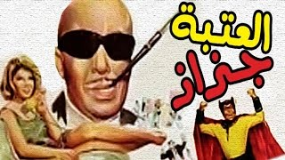El Ataba Gazaz Movie - فيلم العتبة جزاز
