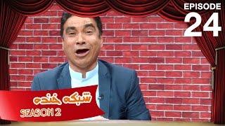 Shabake Khanda - Season 2 - Ep.24 / شبکه خنده - فصل دوم - قسمت بیست و چهارم