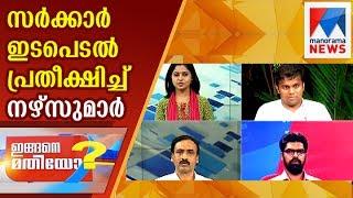 Inganemathiyo:Kerala nurses stir; can Pinarayi break the deadlock? | Manorama News