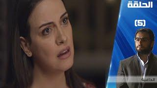 Episode 05 - Al Da3eya Series | الحلقة الخامسة - مسلسل الداعية