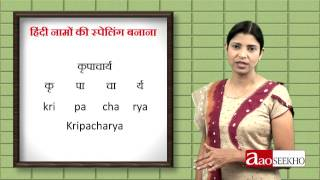 Video 12 - Basic English - How to Spell Names Part - 5 (हिंदी नामों की स्पेलिंग बनाना भाग - 5)