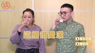 超認真辦公室盲測 光泉重乳奶茶PK厚奶茶