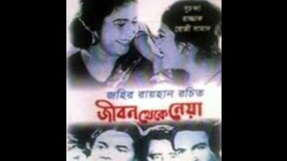 JEEBON THEKE NEYA (1970)  Bangla Movie of RAZZAK & SUCHANDA