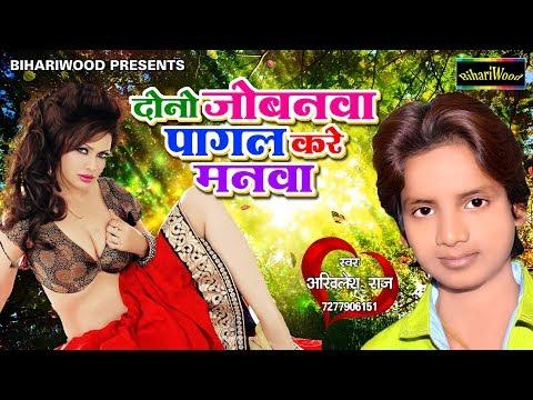 Xxx Mp4 2017 का सबसे हिट गाना दोनों जोबनवा पागल करे मनवा Akhilesh Raj Bhojpuri New Song 2017 3gp Sex