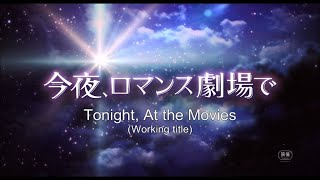 TONIGHT, AT THE MOVIES (Working Title) 【Fuji TV Official】