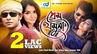 Prem Jomuna | Kazi Shuvo | Bristy | Shipan Mitra | MoN | Mahfuz Imran | Bangla New Song 2018