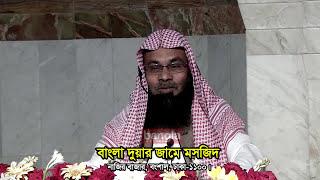 Procholito Kichu Shirk Ja Amra Halka Vabe Nei by Dr Mohammad Saifullah - New Bangla Waz 2017