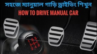 Manual car driving tutorial | Easy way to drive manual car | how to drive car bangla tutorial