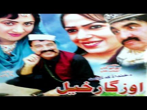 Pashto Comedy Drama,OZGAR KHAIL - Ismail Shahid,Syed Rehman Sheeno,Pushto Mazahiya Film