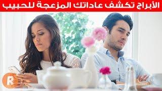 الأبراج تكشف عاداتك المزعجة لحبيبك | إكتشفي ما يزعج زوجك من تصرفاتك بحسب برجك