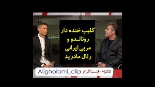 کلیپ خنده دار گفتگوی رونالدو و علی غلامی مربی سابق رئال مادرید در مورد جام جهانی روسیه