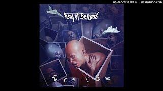 Bay of Bengal - Mrittur Bhugol [2016]