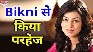 Films में Bikni पहनने को लेकर ये क्या बोल गईं Ayesha Takia