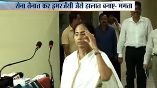 Mamata Banerjee Locks Herself in Office after Seeing Army on Toll Booths