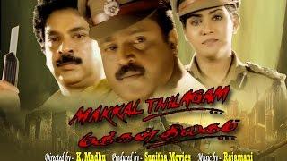 Makkal Thilagam - Tamil Full Movie HD | Suresh Gopi | Urvashi | S Sayyed | Rajamani