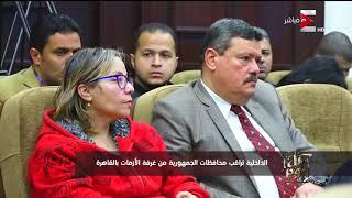 كل يوم - الداخلية تراقب محافظات الجمهورية من غرفة الأزمات بالقاهرة
