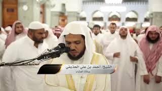 لأول مرة من مسجد قباء  لليلة 29 من شهر رمضان  لعام ١٤٣٦ هـ لفضيلة الشيخ أحمد بن علي الحذيفي