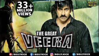 The Great Veera Full Movie | Hindi Dubbed Movies 2017 Full Movie | Hindi Movies | Ravi Teja Movies