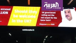 المعارضة القطرية تحتج على زيارة تميم لندن