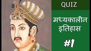 [Quiz in Hindi] Medieval History of India Part 1 (मुग़ल वंश)