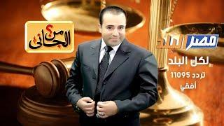 ابشع جريمة قتل اب يقتل ابنته وزوجته بكل وحشيه برنامج من الجانى علي قناة مصر البلد تردد 11094