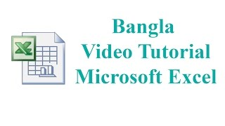 Basic Excel Formulas - Add, Subtract, Divide, Multiply : Excel Bangla Tutorial-03