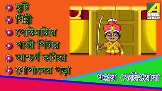 Gapper Feriwala | Bangla Cartoon Stories। Video Jukebox | Vol - 2