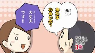 Amazon co jp   日本人の知らない日本語3  祝!卒業編