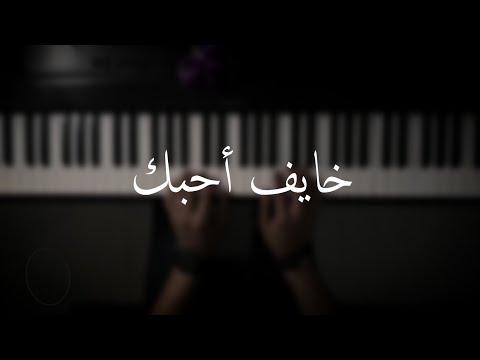 موسيقى بيانو خايف أحبك عبدالمجيد عبدالله عزف علي الدوخي