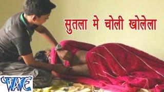 Devara Choli Kholela देवरा चोली खोलेला - Raja Hokhata Garmiya - Bhojpuri Hot Songs 2015 HD