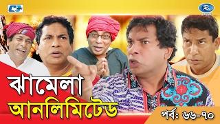 Jhamela Unlimited | Episode 66 - 70 | Bangla Comedy Natok | Mosharrof Karim | Shamim Zaman | Prova