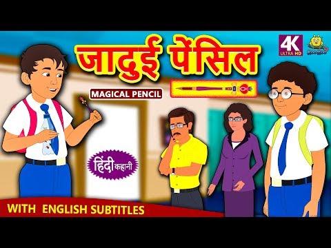 Xxx Mp4 जादुई पेंसिल Hindi Kahaniya For Kids Stories For Kids Moral Stories Koo Koo TV Hindi 3gp Sex