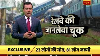 Kalinga Utkal Express derails: 5 coaches were affected in the worst way